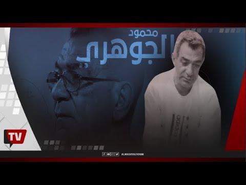 محمود الجوهري الضابط الذي غير شكل كرة القدم في مصر