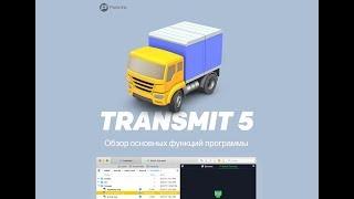 Обзор FTP-клиента Transmit 5 для MacOS