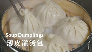 薄皮灌汤包丨Soup Dumplings丨小喜XiaoXi丨Traditional Cooking丨Cooking in Village
