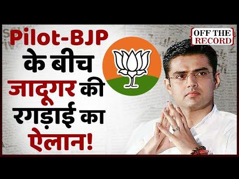 क्या Sachin Pilot और BJP के बीच फिर आ गए जादूगर Ashok Gehlot या फिर Rahul Gandhi हैं वजह