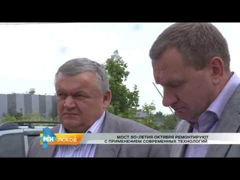Новости Псков 20.07.2016 # Ремонт моста 50 летия Октября