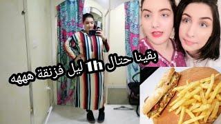 خرجت أنا و أختي ماجدة / بقينا تال 1h ليل فالشارع هههههه / تعرفنا علا أصدقاء جدد