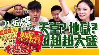 【Chien-Chien is eating】Having 2136 Calories Instant Noodles!? Feat. J.A.M