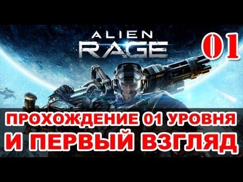 Прохождение Alien Rage - Уровень 01: Проникновение / Первый взгляд на игру