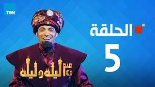 مسلسل 30 ليلة وليلة - سعد الصغير - الحلقة 5 كاملة | Episode 5 - 30 Leila w Leila