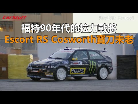 福特90年代的拉力戰將 Escort RS Cosworth寶刀未老