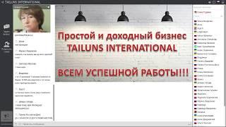 TAILUNS Ответы на вопросы Елена Гудзима 12 09 17  TAILUNS