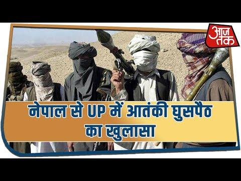 नेपाल से UP में आतंकी घुसपैठ का खुलासा - सूत्र