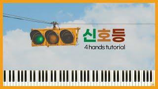 (포핸즈) 🚦 [이무진 - 신호등] 피아노 튜토리얼!