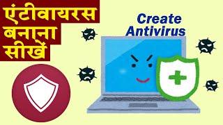 एंटीवायरस सॉफ्टवेयर बनाना सीखें   How to Create Antivirus Software?