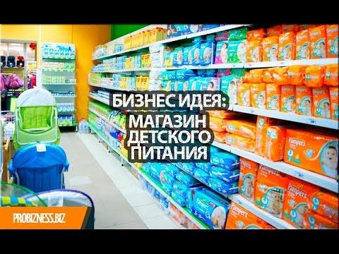 Бизнес идея магазин детского питания.mp4