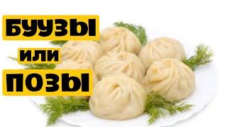 Бурятские Буузы (Позы).Самое вкусное блюдо.Рецепт приготовления.