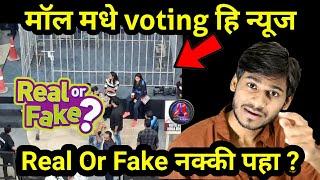 Mall मधे Voting हि न्यूज Real Or Fake? Bigg boss Marathi Final Voting News