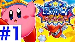 #1 星のカービィ 参上!ドロッチェ団実況