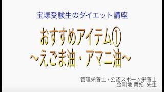 宝塚受験生のダイエット講座〜おすすめアイテム①えごま油・アマニ油〜のサムネイル画像