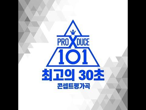 [최고의 30초] 프로듀스 X 101 콘셉트평가곡