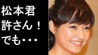 嵐の松本潤が井上真央との結婚に踏み切る理由に一同驚愕!
