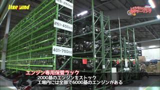 7chレッドバロン本社工場見学ツーリング