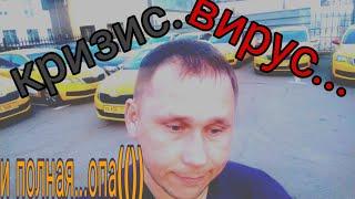 Работа ( выживание) в такси в Москве!! Когда кругом Вирус!! Кризис и вообще полная .. опа!()