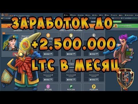 Зработок до 2 500 000 сатошиков litcoin в месяц на CRYPTO MINING GAME (CMG)