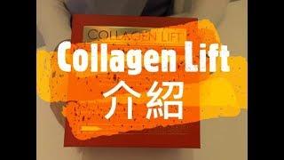 【我要Collagen!】