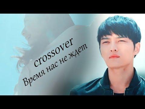 crossover ◂ Время нас не ждет ▸