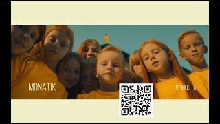 MONATIK   Вечность (Official Video)