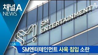 SM엔터테인먼트 사옥에 '무단 침입' 소란 | 뉴스A | Kholo.pk