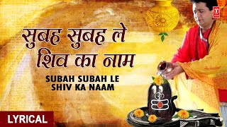 Subah Subah Le Shiv Ka Naam with Lyrics By Gulshan Kumar,Hariharan I Shiv Mahima - Download this Video in MP3, M4A, WEBM, MP4, 3GP