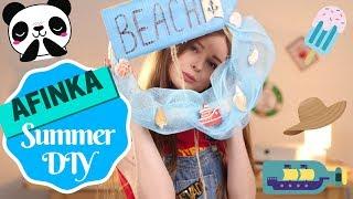 AFINKA DIY уходит на пляж 🏖 Идеи летнего декора | Beach DIY