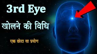 3rd Eye Meditation || How Activate 3rd Eye ? || तीसरी आँख खोलने की एक विधि