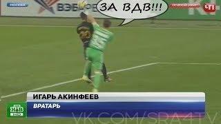 Акинфеев бьет соперника за ВДВ