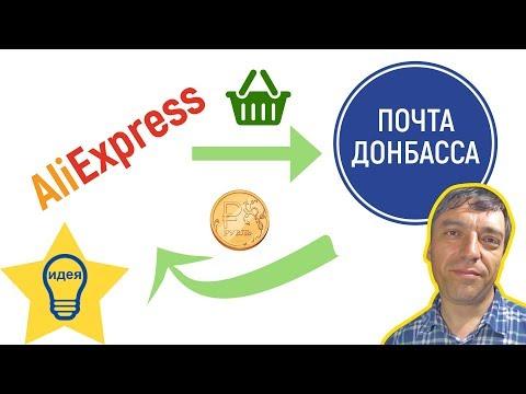 ✅ Как заказать в Алиэкспресс на Донбасс / Полезные советы
