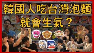 韓國人吃了台灣泡麵就會生氣的是為什麼?一群韓國人第一次試吃台灣泡麵評價