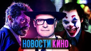 Люди Икс в Марвел, Кингсман 3, Джокер, Бонд и др - Новости кино