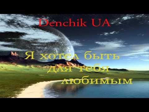 DenchikUA- Я хотел быть для тебя любимым.