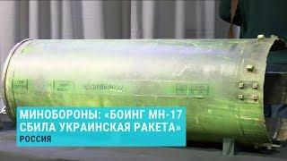 Россия: Boeing MH17 сбит украинской ракетой   #Новости