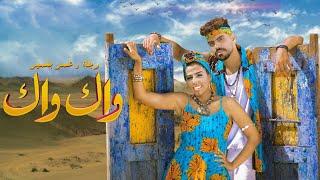 تحميل اغاني #WAK_WAK - Rajaa belmir et Omar belmir (EXCLUSIVE Music Video) | رجاء بلمير و عمر بلمير - واك واك MP3