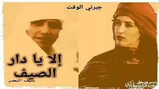تحميل اغاني ديار الصيف.. سيف النصر وذكرى محمد رحمها الله MP3