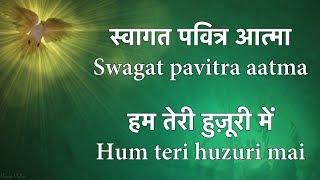 स्वागत पवित्र आत्मा हम तेरी हुज़ूरी में Swagat Pavitra Aatma Lyric Video