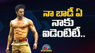 నా బాడీ ఏ నాకు ఐడెంటిటీ   Box Office   NTV ENT