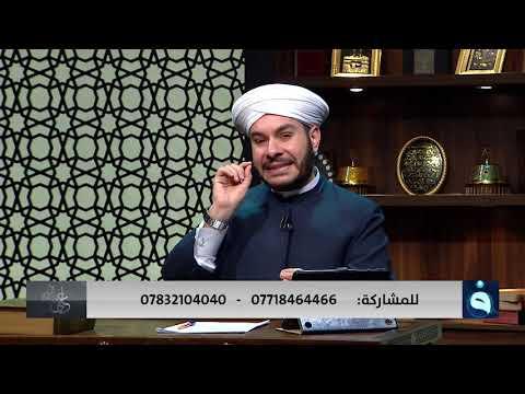 شاهد بالفيديو.. على درب النور| متعلقات الحج الجزء الثاني | تقديم: د. وليد الحسيني