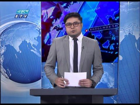 01 Am News || রাত ০১ টার সংবাদ || 28 September 2020 || ETV News