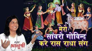 Mero Saanwara Govinda Kare Ras Radha Sang !! Most Popular Krishan Bhajan