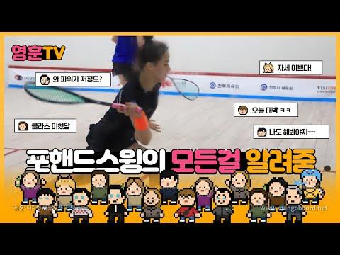 [영훈TV]현역스쿼시 선수가 알려주는 포핸드 스윙강좌! 초보자 지도법과 중상급자 지도법!!