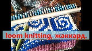 loom knitting, жаккард.