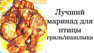 РЕЦЕПТ лучшего маринада для птицы гриль/шашлыка
