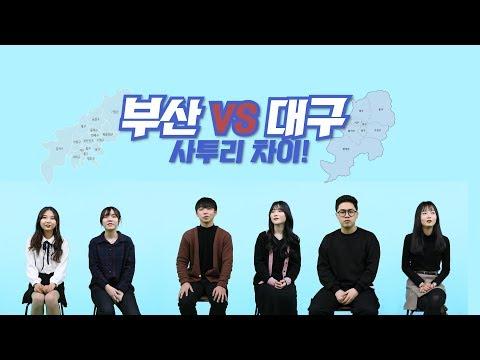 [사투리 클래스 EP.04] 부산VS대구 사투리 차이?!