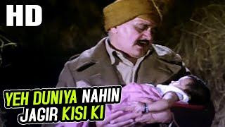Yeh Duniya Nahin Jagir Kisi Ki | Mohammed Rafi | Chowkidar