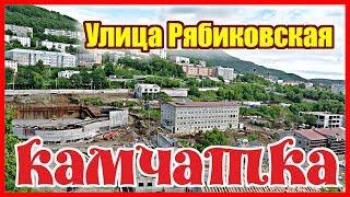 Камчатка. Петропавловск-Камчатский, улица Рябиковская